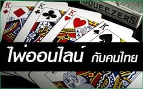การเล่นไพ่ออนไลน์ กับคนไทย